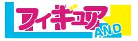 DEAR BOYS(ディアボーイズ) 森高麻衣&秋吉夢津美 フィギュア | 限定フィギュア通販のフィギュアランド
