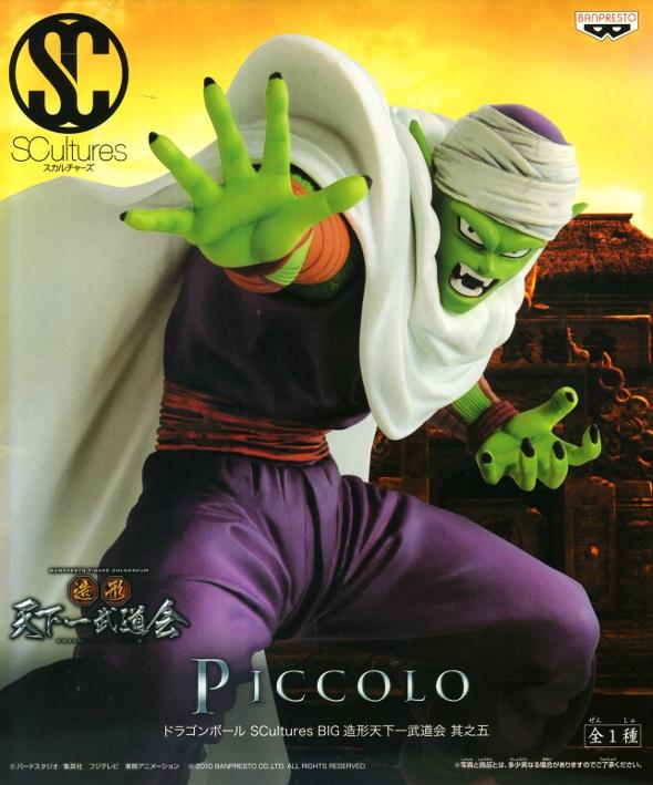 ピッコロ (ドラゴンボール)の画像 p1_19