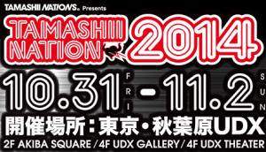 フィギュアの祭典!TAMASHII NATION 2014(魂ネイション2014)